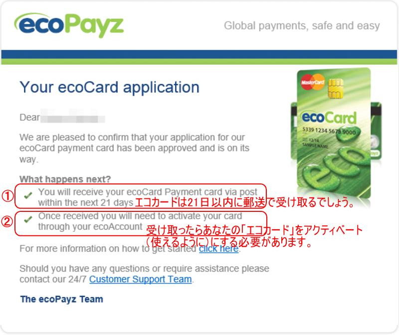 エコカード(ecoCard)申請終了