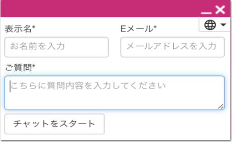 サポートチャットイメージ