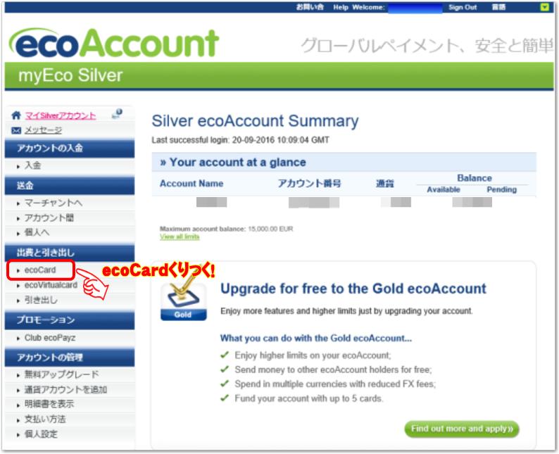 エコカード(ecoCard)アクティブ001