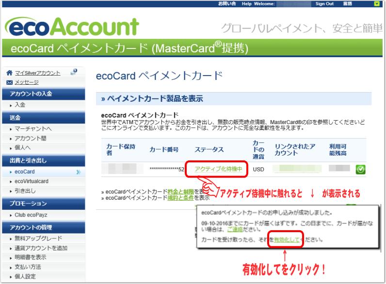 エコカード(ecoCard)アクティブ002