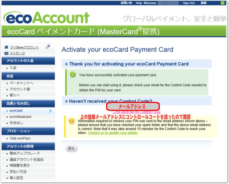 エコカード(ecoCard)アクティブ004