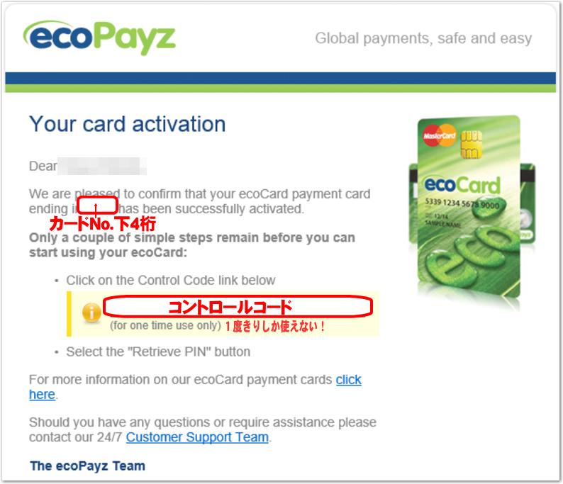 エコカード(ecoCard)アクティブ005