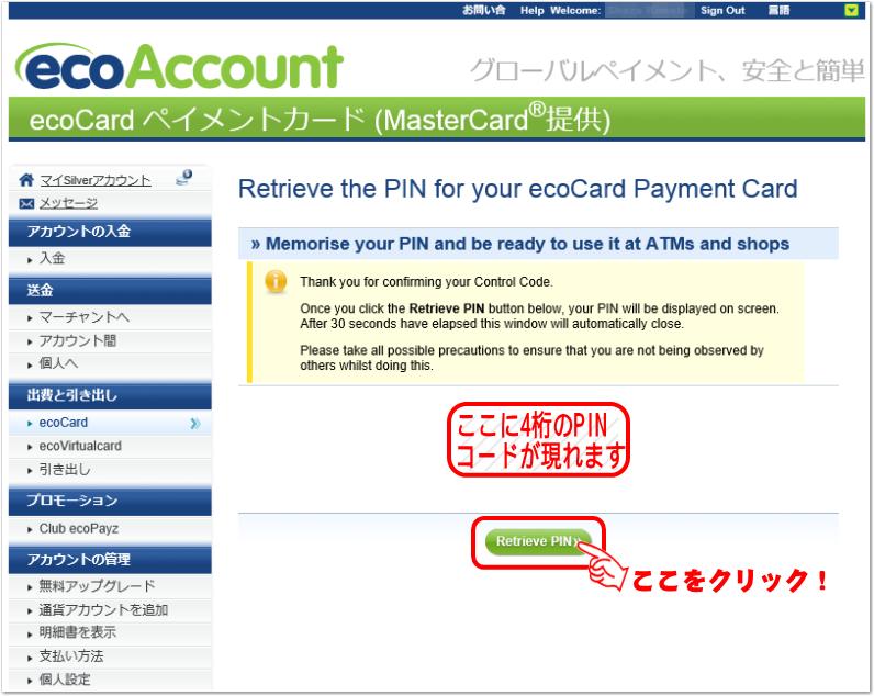エコカード(ecoCard)アクティブ006