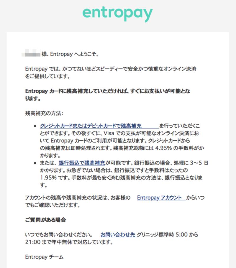 entropayへようこそメール