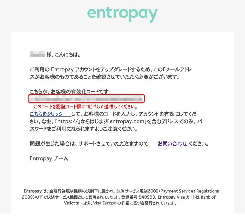エントロペイ(entroPay)アップグレード006