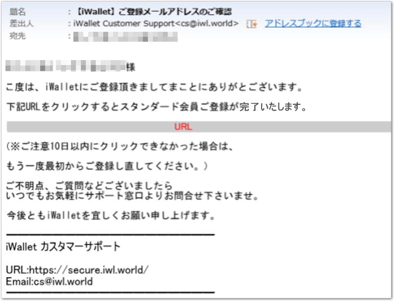 アイウォレットメールアドレスの認証メール