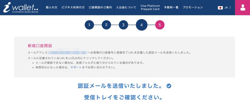 登録完了URL月メールの送付