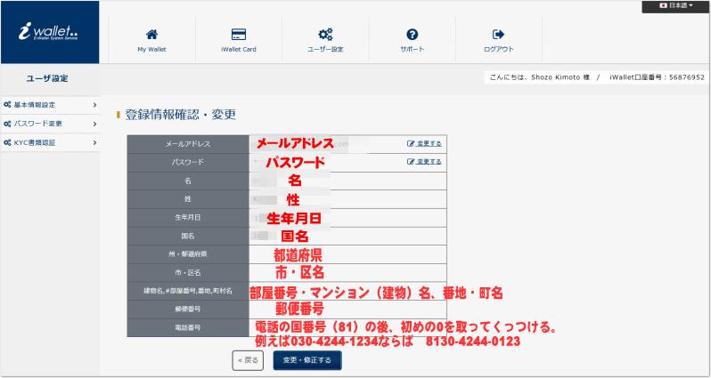 アイウォレット(iWallet)登録情報の確認
