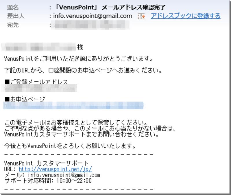 ヴィーナスポイント(VenusPoint)登録イメージ003