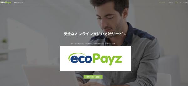エコペイズecoPayz 口座登録(アカウント作成)の完全解説!!
